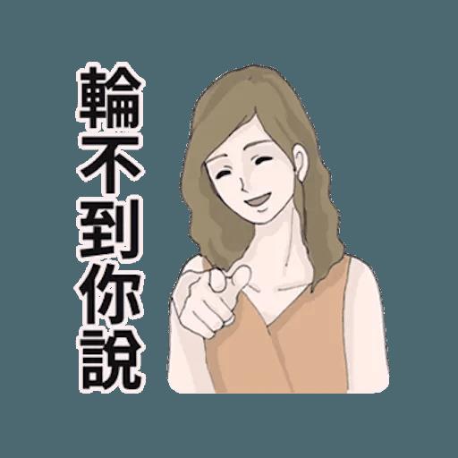 廢物女友 - Sticker 14