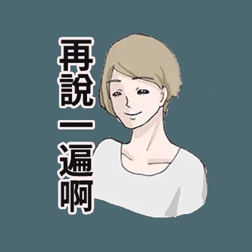 廢物女友 - Sticker 11