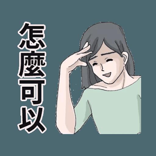 廢物女友 - Sticker 7