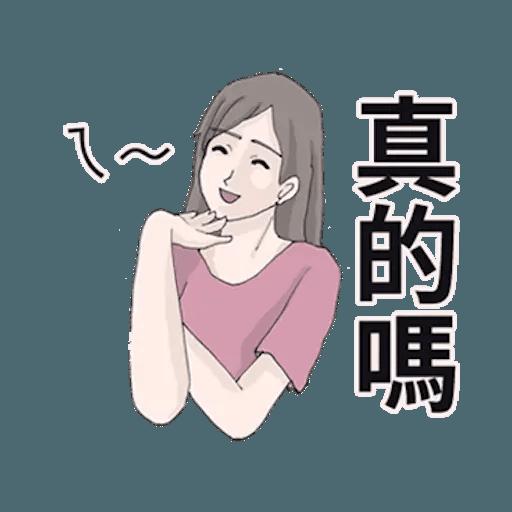 廢物女友 - Sticker 8