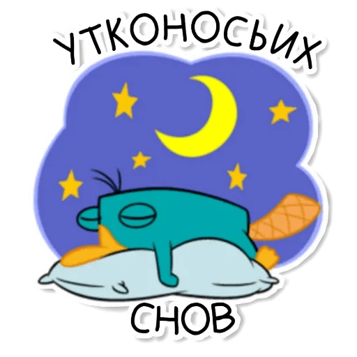 Phiheas & Ferb & Perry - Sticker 27