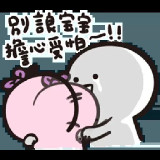 寶寶不說 - Sticker 27
