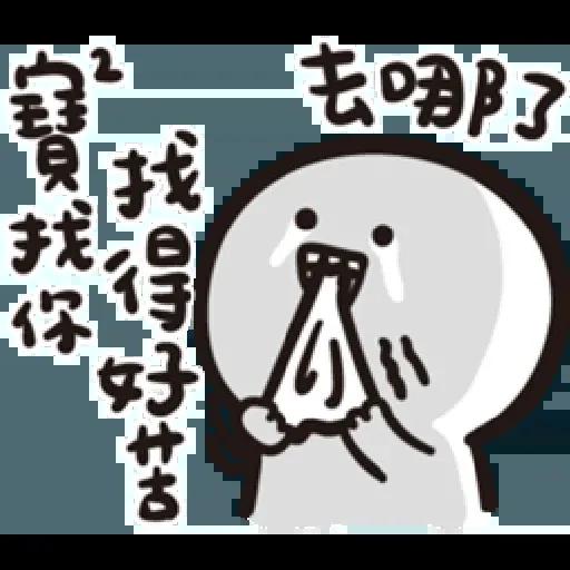 寶寶不說 - Sticker 26