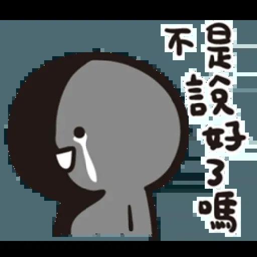 寶寶不說 - Sticker 14