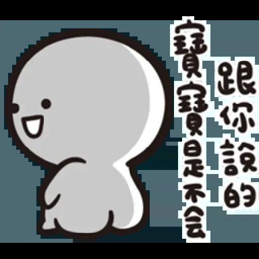 寶寶不說 - Sticker 12