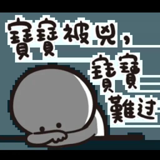 寶寶不說 - Sticker 16