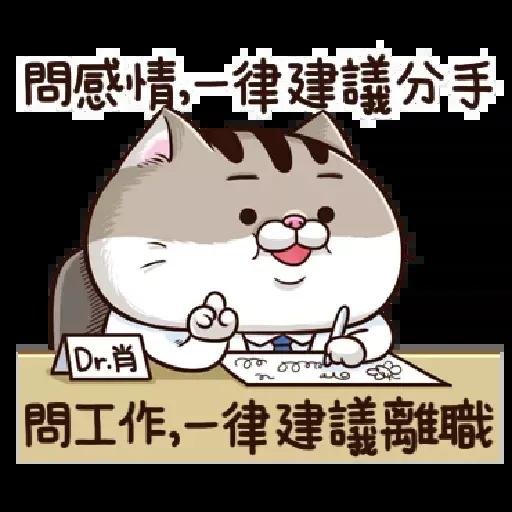 肖貓咪中文1 - Sticker 17