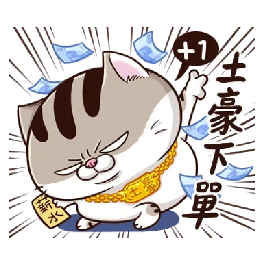 肖貓咪中文1 - Sticker 9