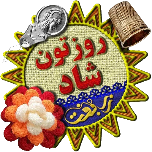 Zarbaft - Sticker 3