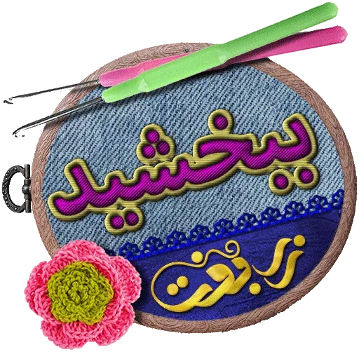 Zarbaft - Sticker 13