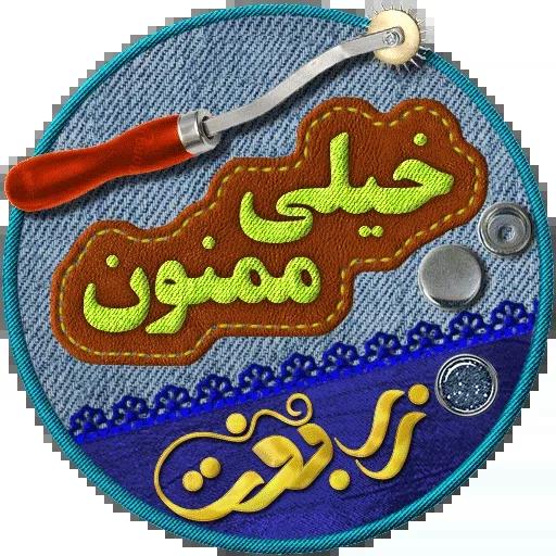 Zarbaft - Sticker 14