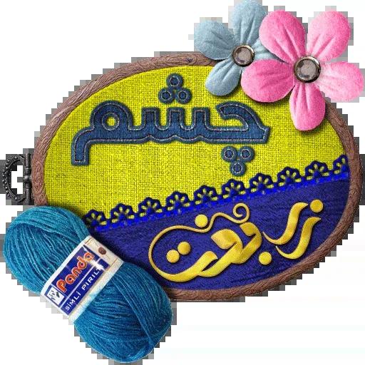 Zarbaft - Sticker 6
