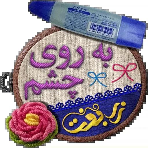 Zarbaft - Sticker 20