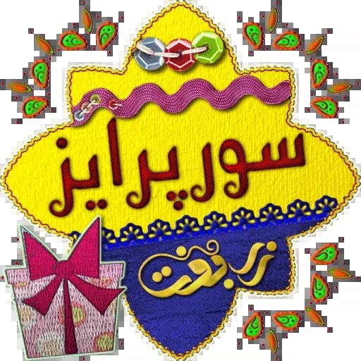 Zarbaft - Sticker 8