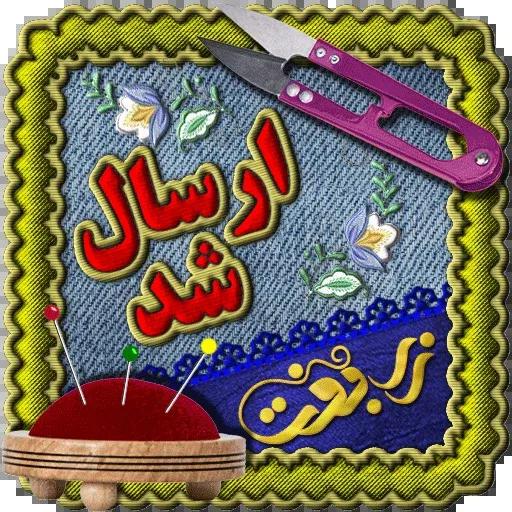 Zarbaft - Sticker 28