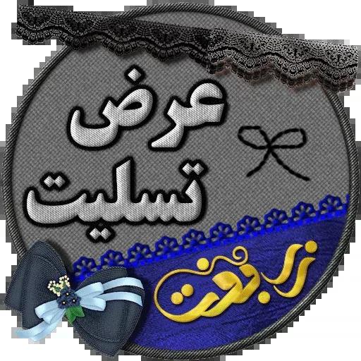 Zarbaft - Sticker 22