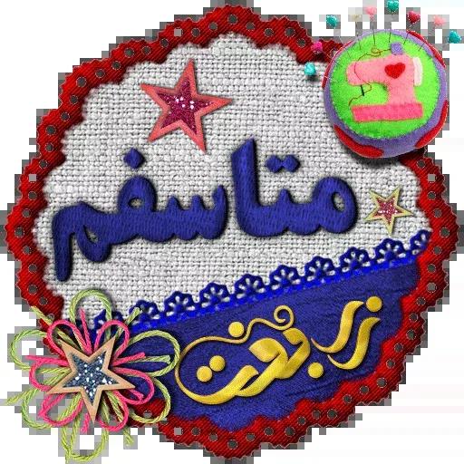Zarbaft - Sticker 21
