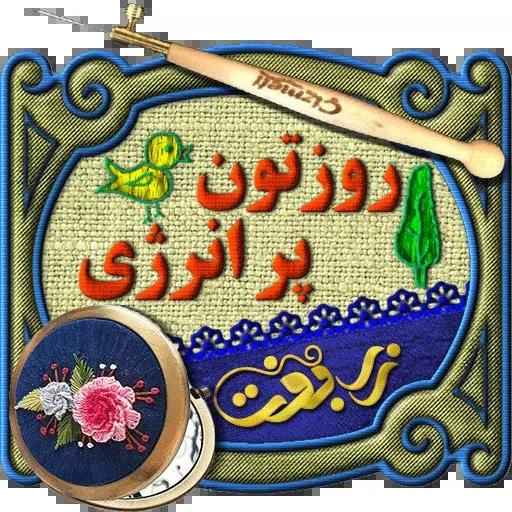 Zarbaft - Sticker 18