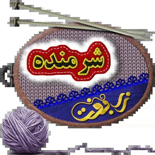 Zarbaft - Sticker 23