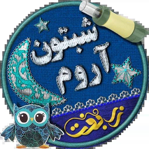 Zarbaft - Sticker 19