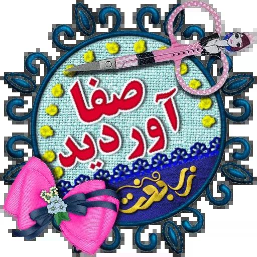 Zarbaft - Sticker 27