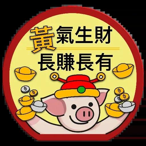 銀髮貓 連豬 Pepe 2020 新年快樂 香港人堅持✊ (by 願榮光歸香港??) - Sticker 10