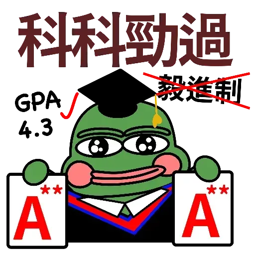 銀髮貓 連豬 Pepe 2020 新年快樂 香港人堅持✊ (by 願榮光歸香港??) - Sticker 5
