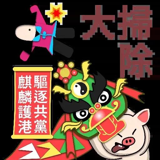 銀髮貓 連豬 Pepe 2020 新年快樂 香港人堅持✊ (by 願榮光歸香港??) - Sticker 8