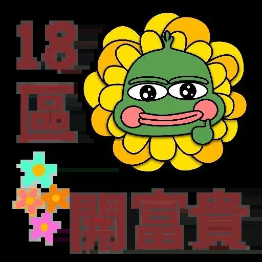 銀髮貓 連豬 Pepe 2020 新年快樂 香港人堅持✊ (by 願榮光歸香港??) - Sticker 3