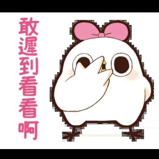 雞11 - Sticker 19