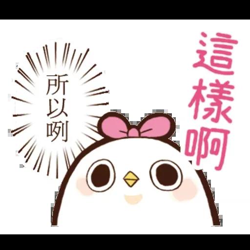 雞11 - Tray Sticker