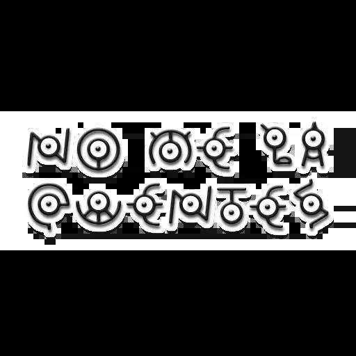 Pokenimus - Sticker 12