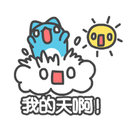 貓貓蟲-咖波 傑出的一年 跨年貼圖 - Sticker 10