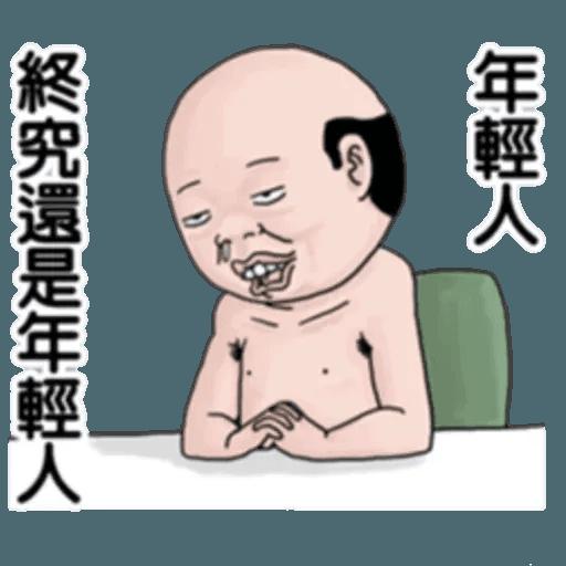 好人 - Sticker 4