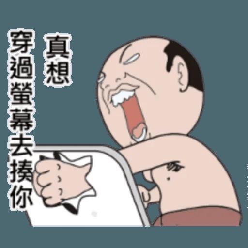 好人 - Sticker 5