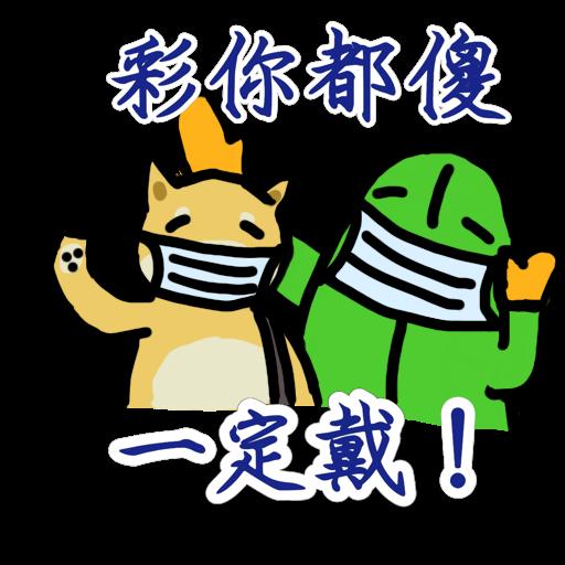 抗爭吉祥物Memes(抗疫版) - Sticker 10