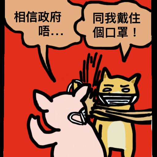 抗爭吉祥物Memes(抗疫版) - Sticker 9