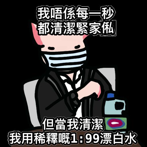 抗爭吉祥物Memes(抗疫版) - Sticker 30
