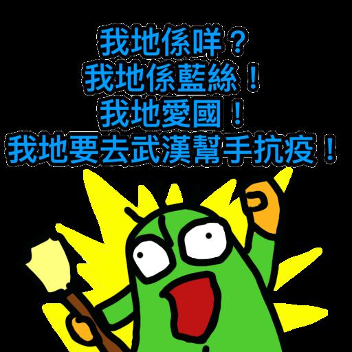 抗爭吉祥物Memes(抗疫版) - Sticker 18