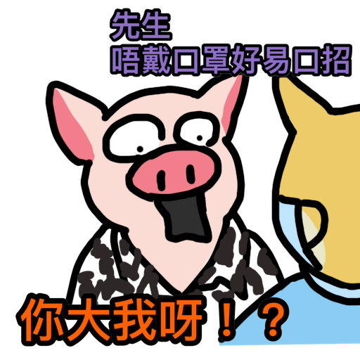抗爭吉祥物Memes(抗疫版) - Sticker 28