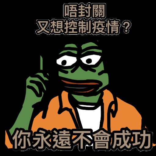 抗爭吉祥物Memes(抗疫版) - Sticker 27