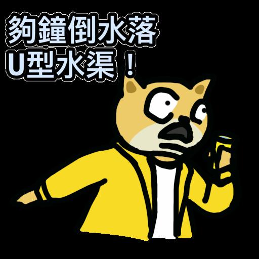 抗爭吉祥物Memes(抗疫版) - Sticker 19