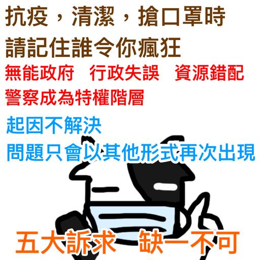 抗爭吉祥物Memes(抗疫版) - Sticker 26