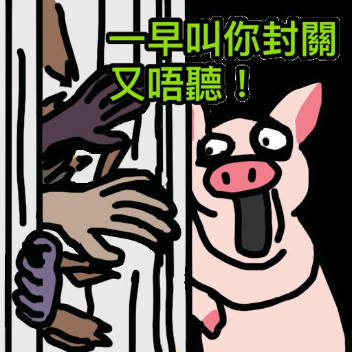 抗爭吉祥物Memes(抗疫版) - Sticker 20