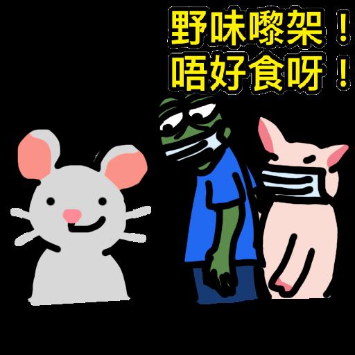 抗爭吉祥物Memes(抗疫版) - Sticker 17