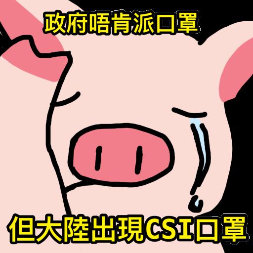 抗爭吉祥物Memes(抗疫版) - Sticker 22