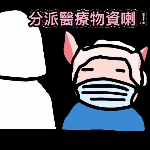 抗爭吉祥物Memes(抗疫版) - Sticker 23
