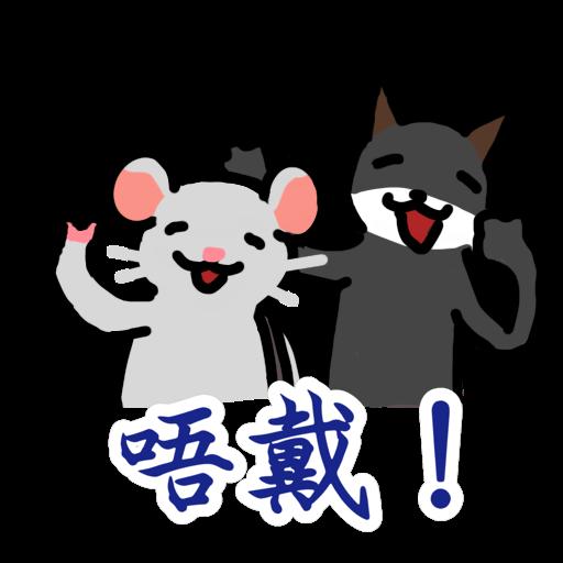抗爭吉祥物Memes(抗疫版) - Sticker 7
