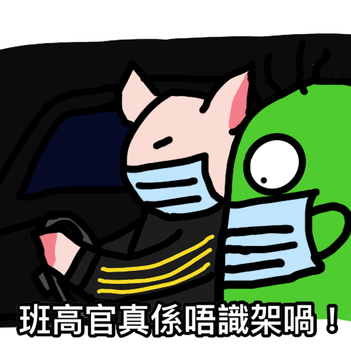 抗爭吉祥物Memes(抗疫版) - Sticker 21