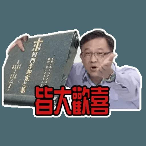何妖哭墳 - Sticker 10